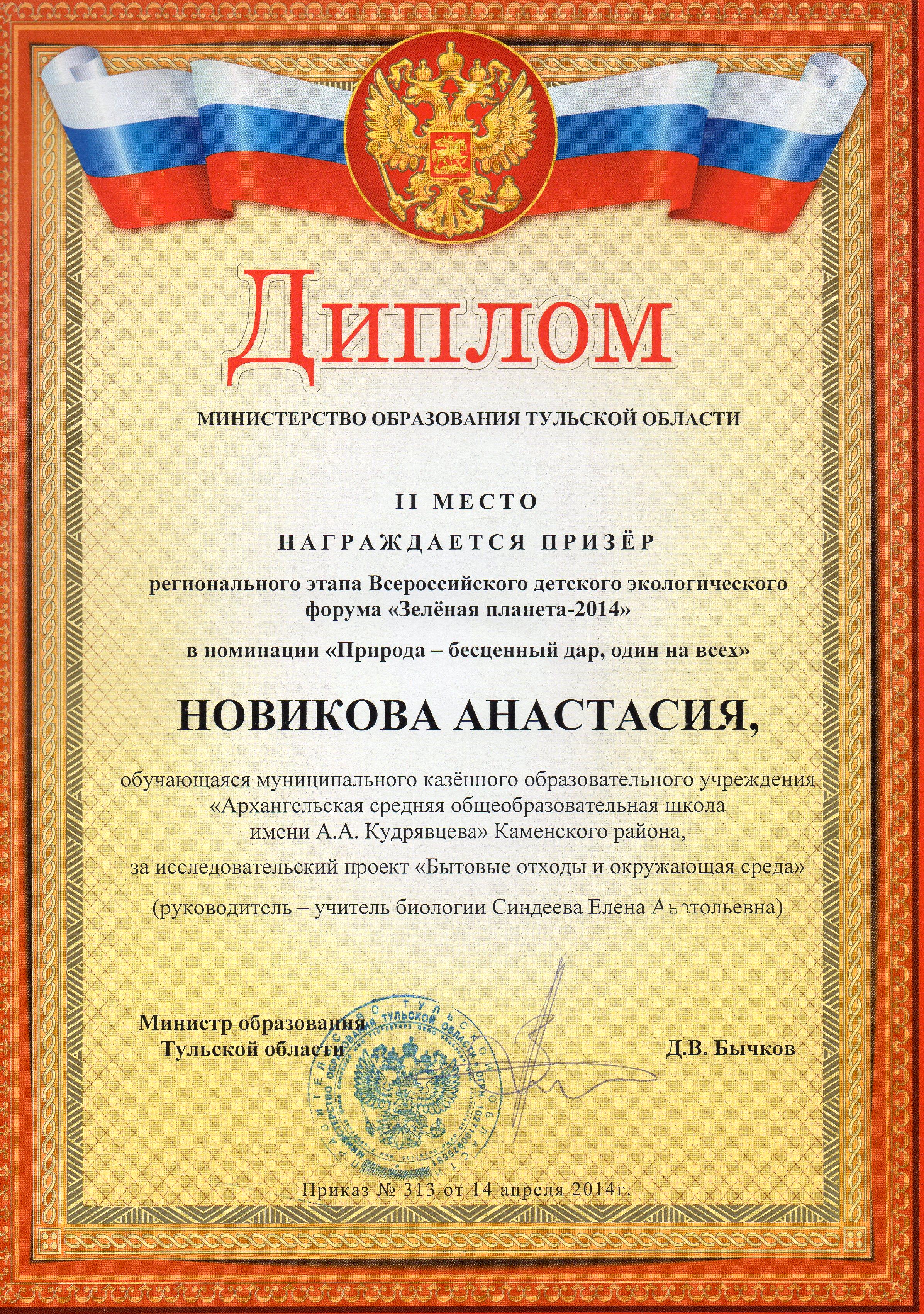 Итоги всероссийского конкурса зеленая